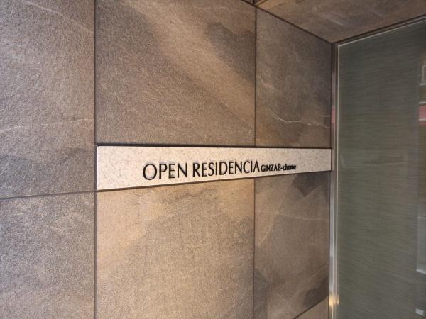オープンレジデンシア銀座二丁目 マンション表札