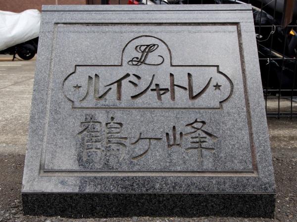 ルイシャトレ鶴ケ峰 外観