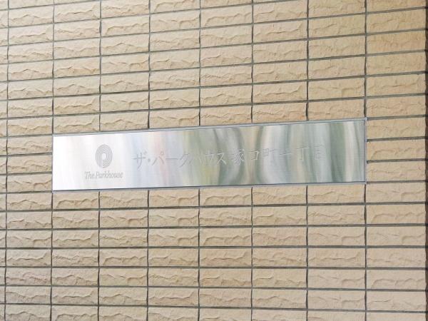 ザ・パークハウス塚口町一丁目 マンション表札