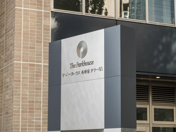 ザ・パークハウス西新宿タワー60 マンション表札
