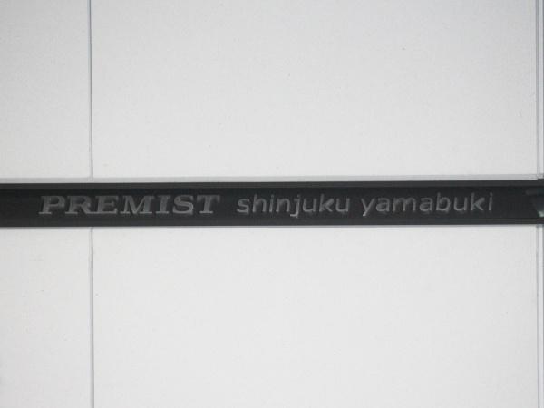 プレミスト新宿山吹 マンション表札