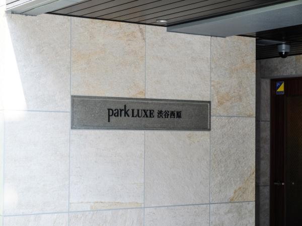 パークリュクス渋谷西原 マンション表札