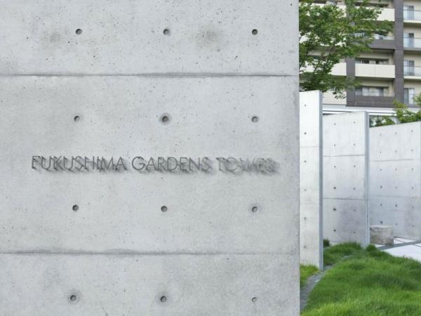 福島ガーデンズタワー マンション表札