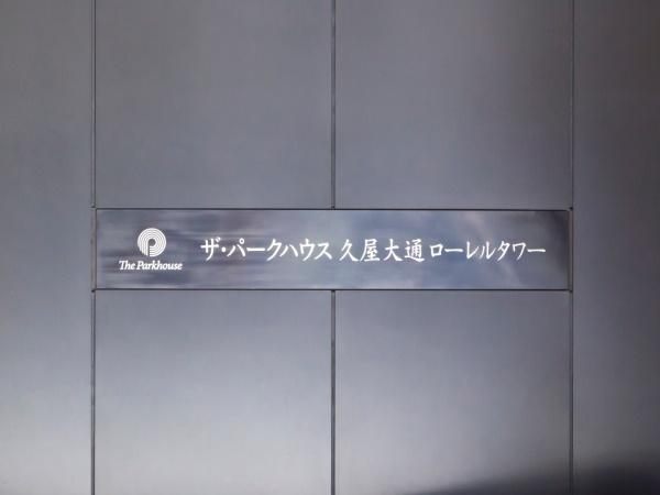 ザ・パークハウス久屋大通ローレルタワー マンション表札