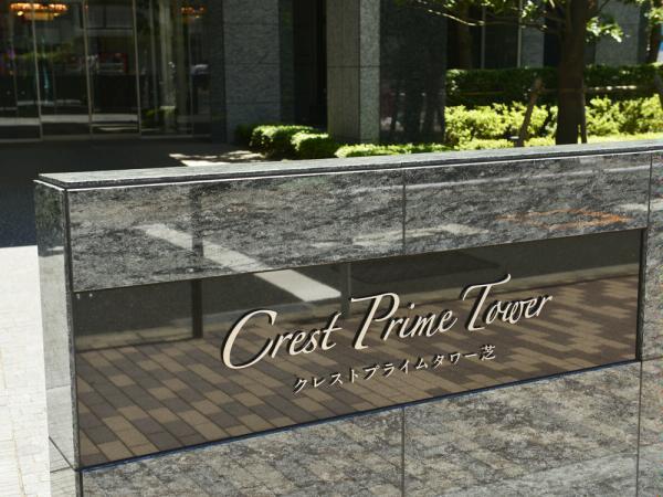 クレストプライムタワー芝 マンション表札