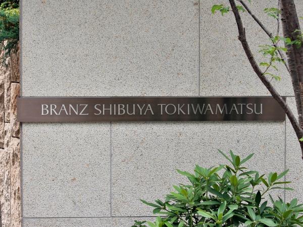 ブランズ渋谷常盤松 マンション表札