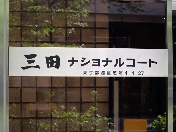三田ナショナルコート マンション表札