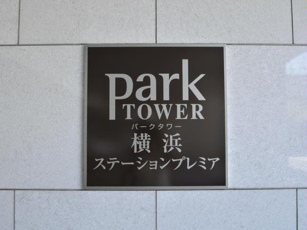 パークタワー横浜ステーションプレミア マンション表札