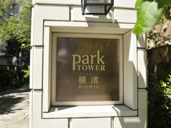 パークタワー横浜ポートサイド マンション表札