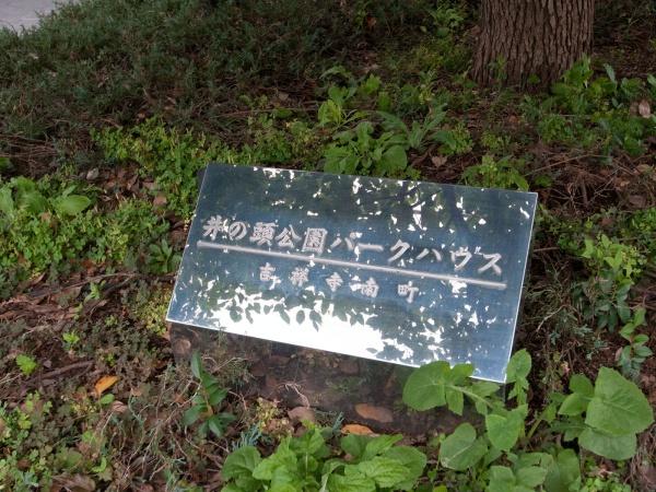 井の頭公園パークハウス吉祥寺南町 マンション表札