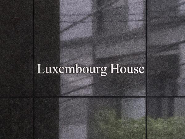 ルクセンブルグハウス マンション表札