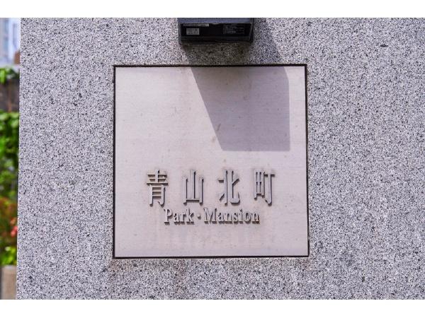 青山北町パークマンション マンション表札