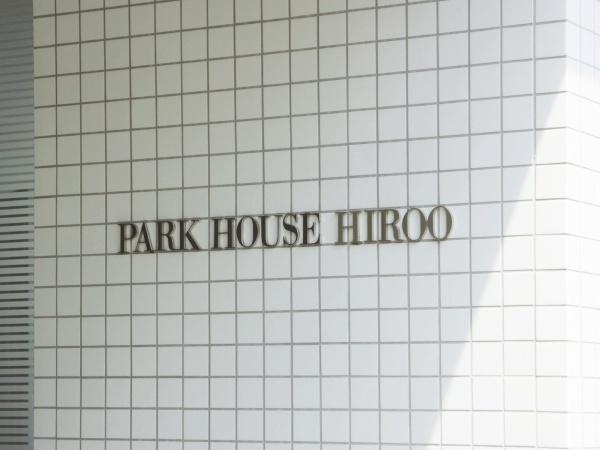 パークハウス広尾 マンション表札