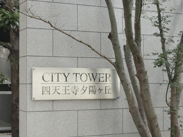 シティタワー四天王寺夕陽ヶ丘 マンション表札