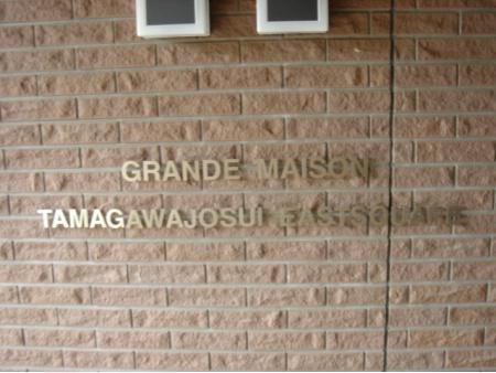 グランドメゾン玉川上水イーストスクエア マンション表札