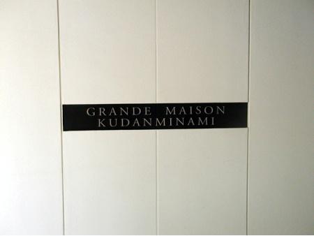グランドメゾン九段南 マンション表札
