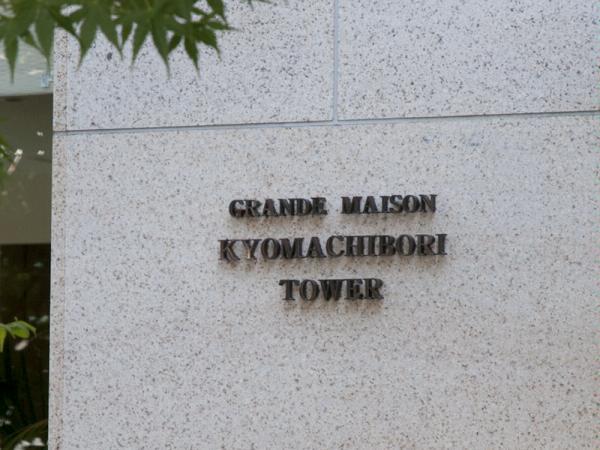 グランドメゾン京町堀タワー マンション表札