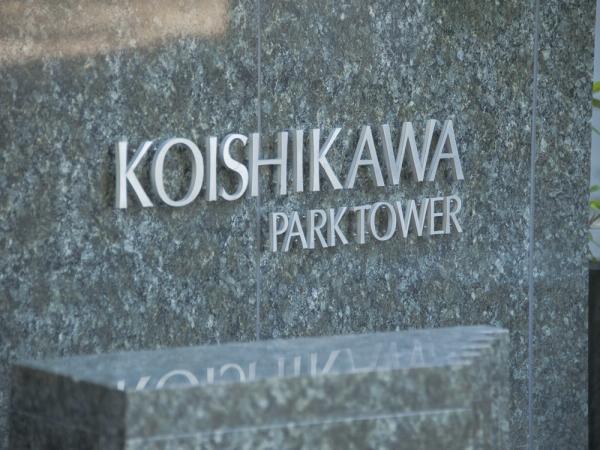 小石川パークタワー マンション表札
