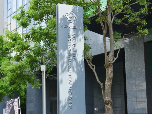 コンシェリア西新宿タワーズウエスト マンション表札