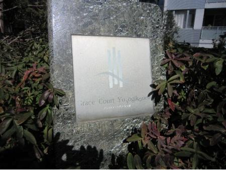グレイスコート代々木公園 マンション表札