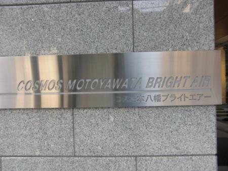 コスモ本八幡ブライトエアー マンション表札