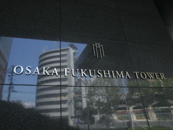 大阪福島タワー マンション表札