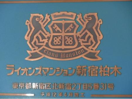 ライオンズマンション新宿柏木 マンション表札