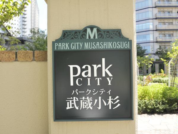 パークシティ武蔵小杉ステーションフォレストタワー マンション表札