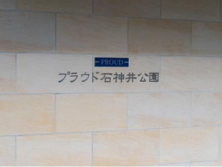 プラウド石神井公園 外観