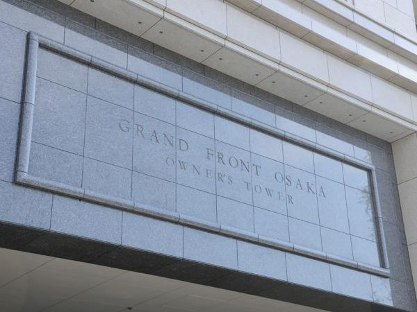 グランフロント大阪オーナーズタワー 外観