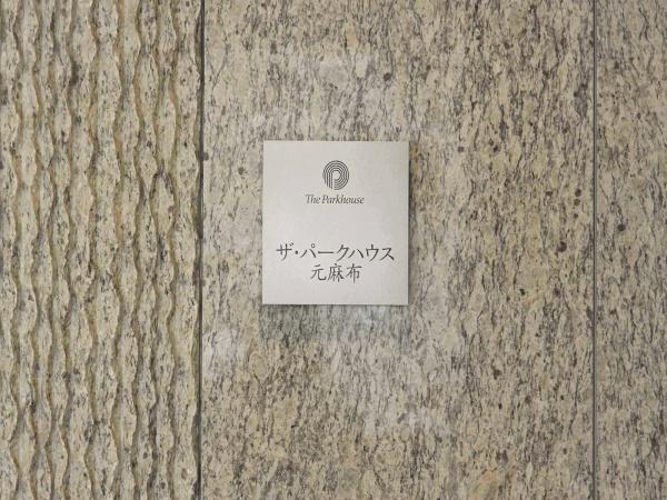 ザ・パークハウス元麻布 マンション表札
