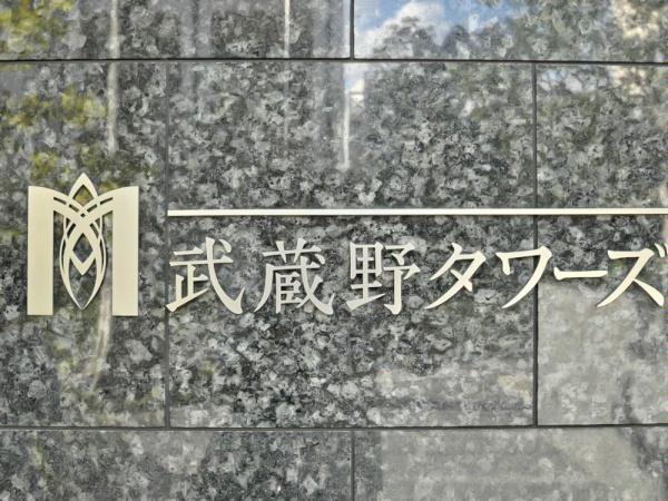 武蔵野タワーズ マンション表札