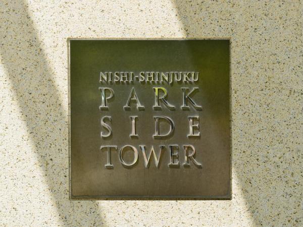 西新宿パークサイドタワー マンション表札