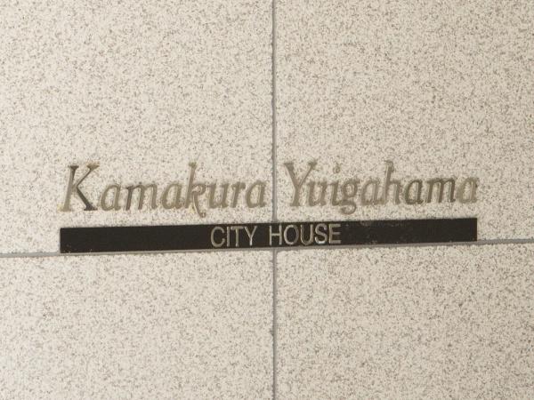 鎌倉由比ヶ浜シティハウス マンション表札