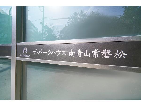 ザ・パークハウス南青山常磐松 外観