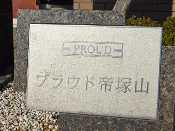 プラウド帝塚山 マンション表札
