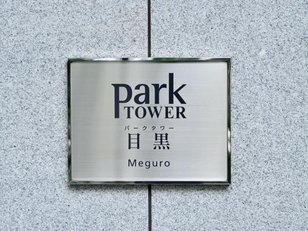 パークタワー目黒 マンション表札