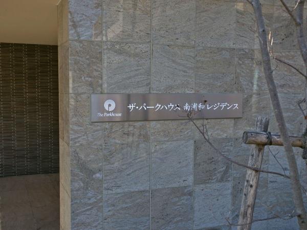 ザ・パークハウス南浦和レジデンス マンション表札
