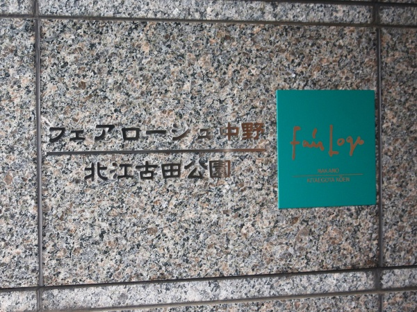 フェアロージュ中野北江古田公園 マンション表札