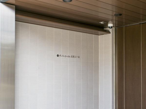 ザ・パークハウス目黒三丁目 マンション表札
