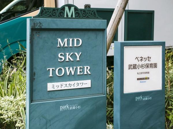 パークシティ武蔵小杉ミッドスカイタワー マンション表札