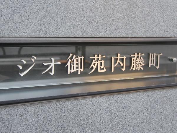 ジオ御苑内藤町 マンション表札
