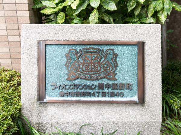 ライオンズマンション豊中熊野町 外観
