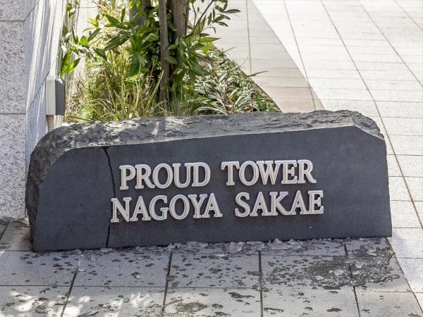 プラウドタワー名古屋栄 マンション表札