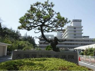 大阪厚生年金病院