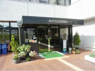 横浜市山内図書館
