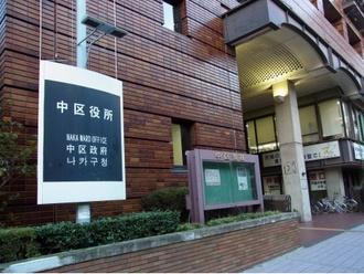 横浜市中区役所