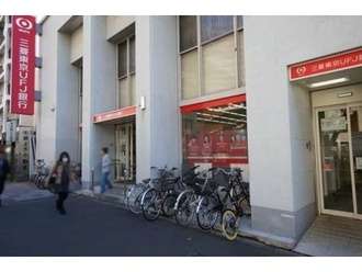 菱UFJ銀行月島支店