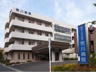 医療法人社団美誠会荒川病院