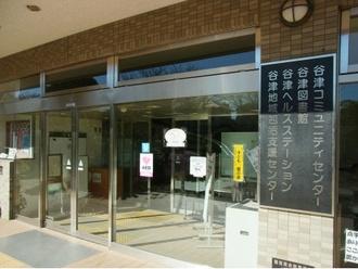 谷津図書館